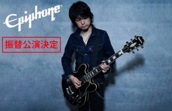 <振替公演のご案内> Gibson Presents 【Epiphone Shinichi Ubukata ES-355 リリース記念】 生形真一 Guitar Master Class vol.2 Q&A セッション