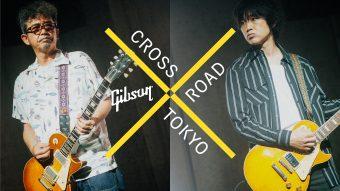 ギブソン公式YouTube『ギブソン TV 日本版』開設! 国内アーティストが出演する日本オリジナル シリーズ『クロスロード TOKYO』が始動!